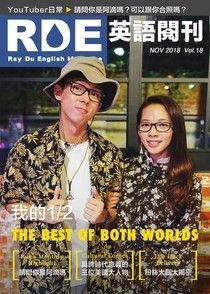 RDE英語閱刊 11月號/2018 第18期