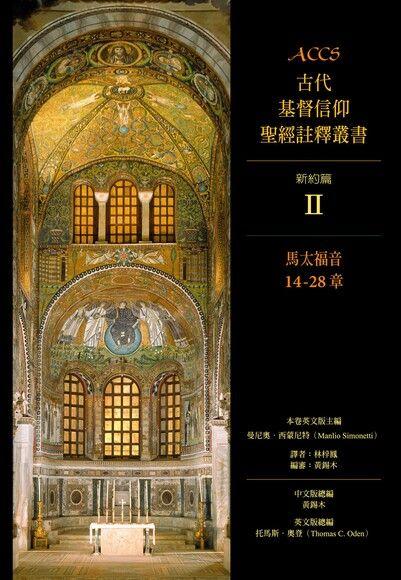 ACCS新約篇馬太福音14-28章(數位典藏版)
