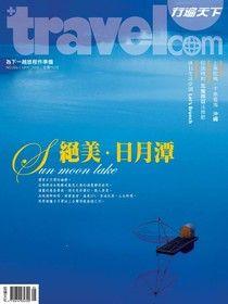 行遍天下旅遊雜誌 05月號/2014 第266期