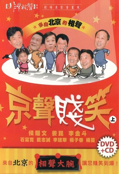臺北曲藝團《京聲賤笑》(上)