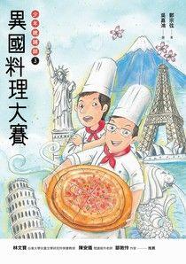 異國料理大賽:少年總鋪師3