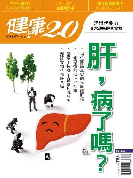 健康兩點靈月刊 07月號/2015 第46期