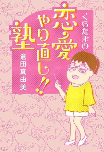 倉田真由美的再戀愛塾(日文書)