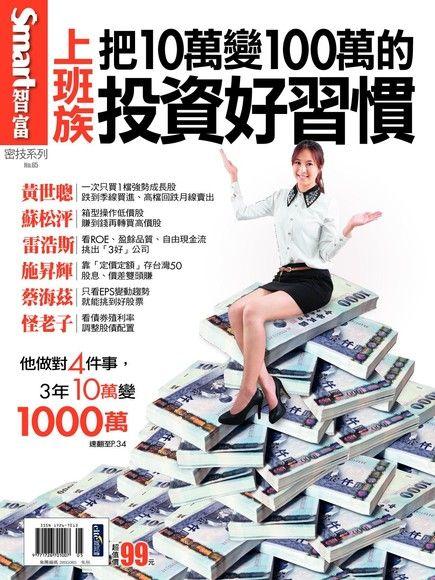 Smart 智富 密技 No.65:上班族把10萬變100萬的投資好習慣