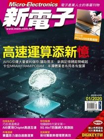 新電子科技雜誌 01月號/2020 第406期