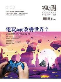 校園雜誌雙月刊2021年1、2月號:電玩如何改變世界?──遊戲時代中的信仰反思