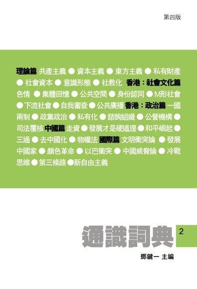 通識詞典2