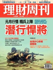 理財周刊 第855期 2017/01/13