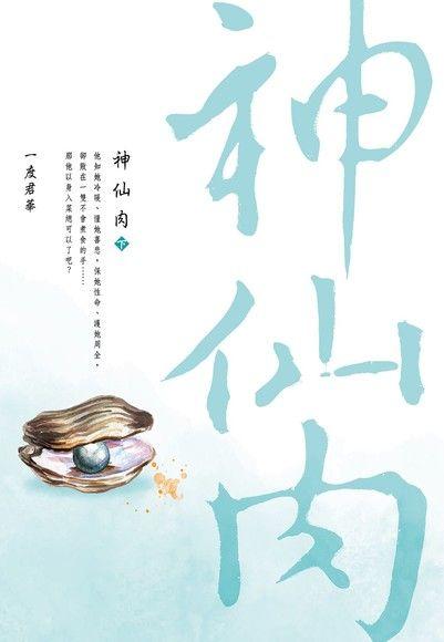 神仙肉(下)
