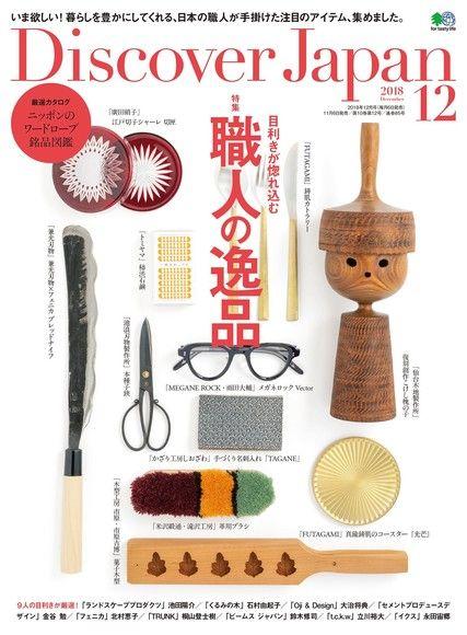 Discover Japan 2018年12月號 Vol.86 【日文版】