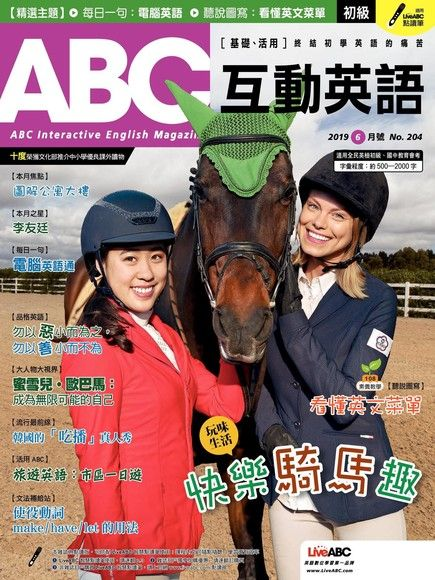 ABC互動英語 06月號/2019 第204期