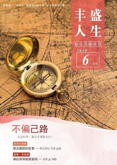 丰盛人生灵修月刊【简体版】2020年06月號