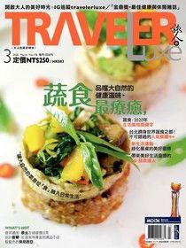 TRAVELER luxe旅人誌 03月號/2020 第178期