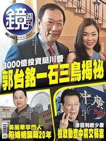 鏡週刊 第44期 2017/08/02