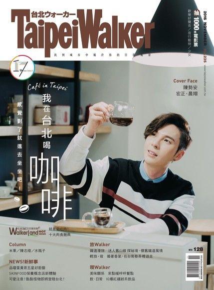 Taipei Walker 235期 11月號(陳勢安)