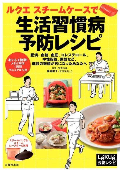 Lekue蒸烤盒防範文明病料理