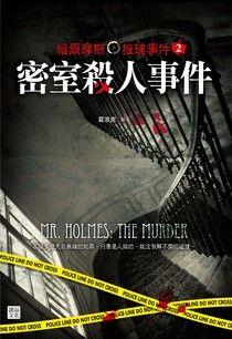 福爾摩斯推理事件2:密室殺人事件