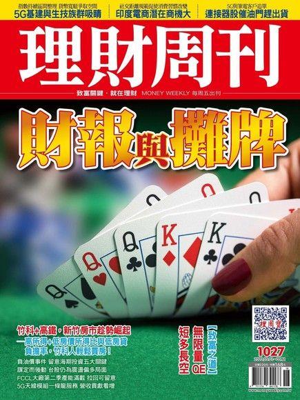 理財周刊 第1027期 2020/05/01