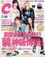 Choc 恰女生05月號/2014 第150期