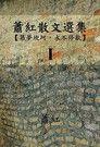 蕭紅散文選集I