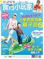 食尚小玩家 05月號/2013 第57期