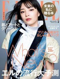 ELLE 2020年02月號 【日文版】