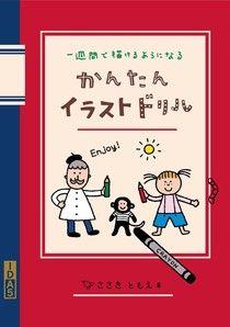 簡單插畫練習(日文書)