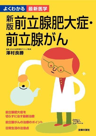 新版 前列腺肥大‧前列腺癌(日文書)