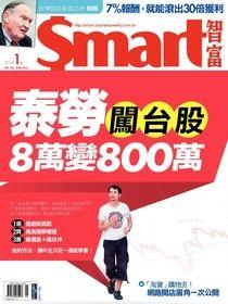Smart 智富01月號/2014 第185期