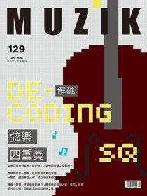 MUZIK古典樂刊 04月號/2018 第129期