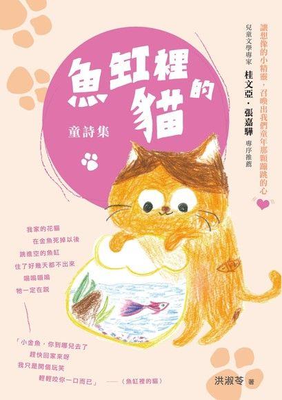 魚缸裡的貓--童詩集