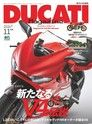 DUCATI Magazine 2018年11月號 Vol.89 【日文版】