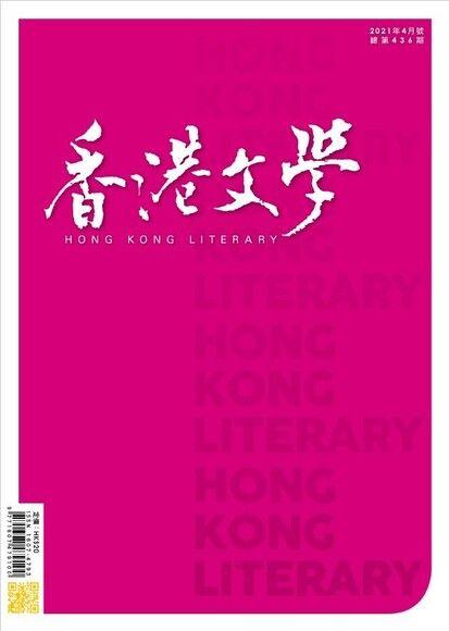 香港文學 2021年4月號 NO.436