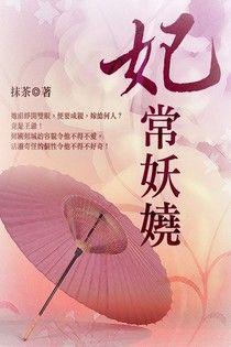 妃常妖嬈 卷二