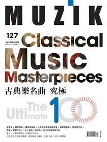 MUZIK古典樂刊 01+02月號/2018 第127期
