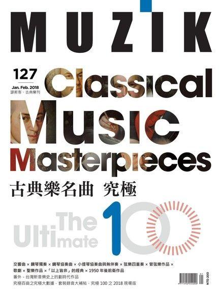 MUZIK古典樂刊 01+02月號2018 第127期