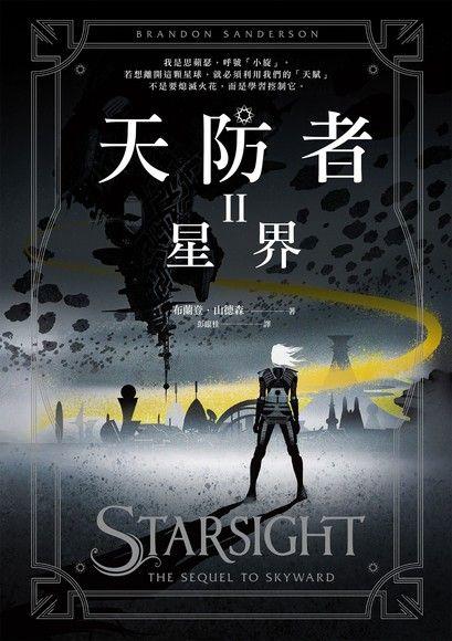 天防者Ⅱ:星界