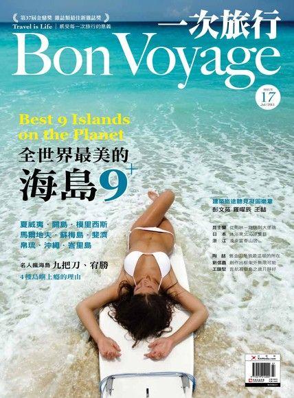 Bon Voyage一次旅行 07月號/2013 第17期