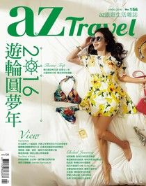 AZ Travel 04月號/2016 第156期