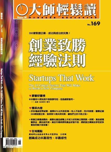 大師輕鬆讀169:創業致勝經驗法則