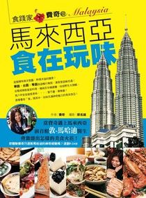 費奇的馬來西亞食在玩味