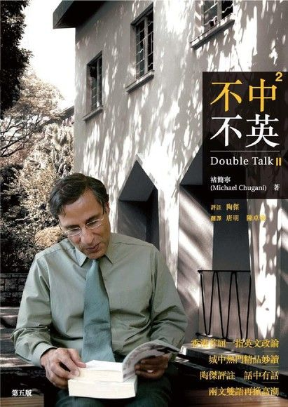 不中不英:Double Talk 2