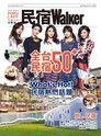民宿Walker(KM No.32)