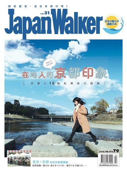 JapanWalker Vol.31 2月號