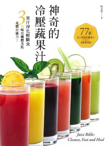 神奇的冷壓蔬果汁:果汁淨化輕斷食,3天喝出纖體美肌、身體自癒力!