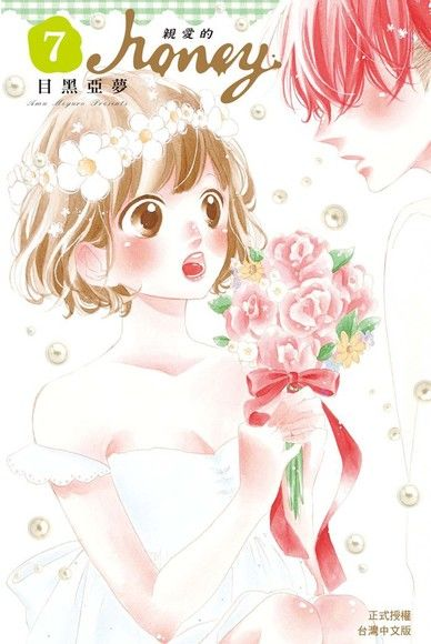 Honey-親愛的(7)
