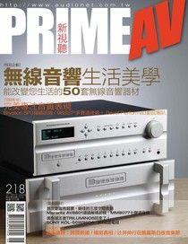 PRIME AV 新視聽 06月號/2013年 第218期