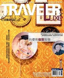 TRAVELER luxe旅人誌 08月號/2018 第159期