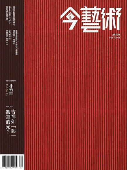 典藏今藝術 02月號/2018 第305期