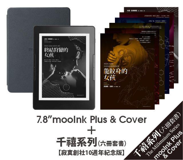 mooInk Plus 機+殼+《千禧系列(六冊)》套組